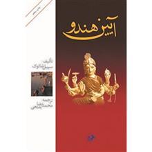 کتاب آيين هندو اثر سيبل شاتوک