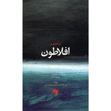 کتاب درآمدي بر افلاطون اثر جوليا انس