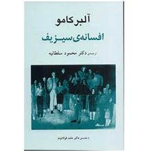 کتاب افسانه سيزيف اثر آلبر کامو