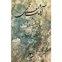 کتاب آفتاب معنوي - چهل داستان از مثنوي معنوي
