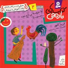 کتاب آقا خروسه بي تاج شده و 6 قصه ي ديگر اثر فريبا کلهر