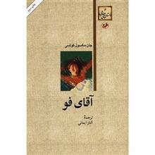 کتاب آقاي فو اثر جان مکسول کوتسي