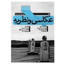 کتاب عکاسي و نظريه اثر مهدي مقيم نژاد