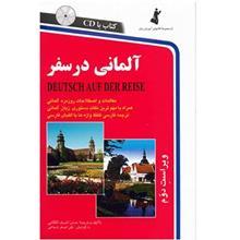 کتاب آلماني در سفر اثر حسن اشرف الکتابي