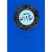 کتاب اعلام قرآن اثر محمد خزائلي