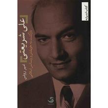 کتاب علي شريعتي بازگشت به خويشتن و رنسانس اسلامي اثر امير روشن