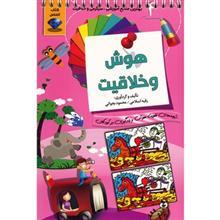 کتاب هوش و خلاقيت اثر رقيه اسلامي - جلد چهارم