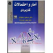 کتاب آمار و احتمالات کاربردي اثر مسعود نيکوکار
