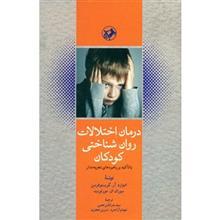 کتاب درمان اختلالات روان شناختي کودکان اثر ادوارد آر. کريستوفرسن