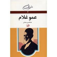 کتاب عمو غلام اثر عبدالحسين وجداني