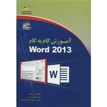 Word 2013 Step By Step