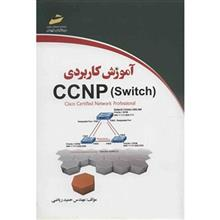 CCNP (Switch) Practical Training