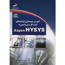 A Comprehensive and Practical Guide to Learning Aspen HYSYS Software