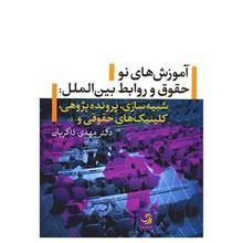کتاب آموزش هاي نو حقوق و روابط بين الملل اثر مهدي ذاکريان