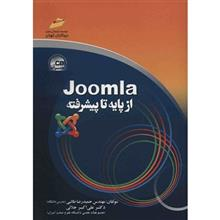 Joomla From Basic To Advanced