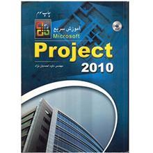 کتاب آموزش سريع Microsoft Project 2010