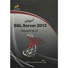 کتاب آموزش SQL Server 2012 اثر حميدرضا طالبي