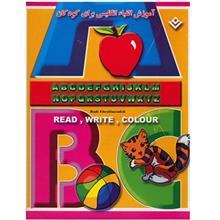 کتاب آموزش الفباي انگليسي براي کودکان