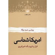 کتاب امريکا شناسي، فراز و فرود يک امپراتوري اثر حميد مولانا