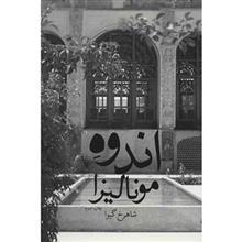 کتاب اندوه موناليزا اثر شاهرخ گيوا