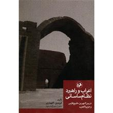 کتاب اعراب و راهبرد نظام ساساني اثر فريدون اللهياري