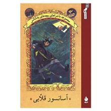 کتاب آسانسور قلابي اثر لموني اسنيکت