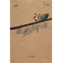 کتاب عاشق شو اثر علي رضا برازش