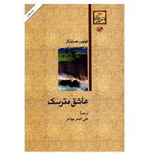 کتاب عاشق مترسک اثر فيليس هستينگز