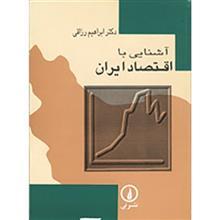 کتاب آشنايي با اقتصاد ايران اثر ابراهيم رزاقي