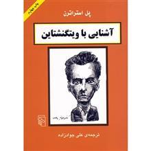 کتاب آشنايي با ويتگنشتاين اثر پل استراترن