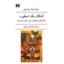 Literary Transformations Of The Joseph Figure