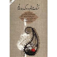 کتاب اشک و ماتم در سوگ سبط خاتم اثر سيدمحسن امين عاملي