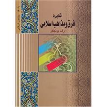کتاب آشنايي با فرق و مذاهب اسلامي اثر رضا برنجکار
