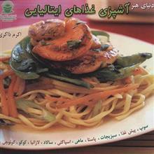 کتاب دنياي هنر آشپزي غذاهاي ايتاليايي اثر کارلا کاپالبو