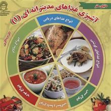 کتاب دنياي هنر آشپزي غذاهاي مديترانه اي 1 اثر پاملا کلارک
