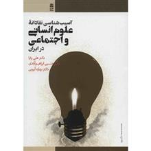 کتاب آسيب شناسي نقادانه علوم انساني و اجتماعي در ايران اثر علي پايا