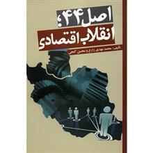 کتاب اصل 44، انقلاب اقتصادي اثر محمدمهدي زارع