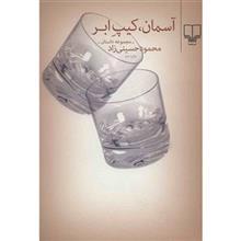 کتاب آسمان کيپ ابر اثر محمود حسيني زاد