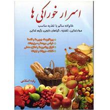 کتاب اسرار خوراکي ها