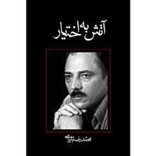 کتاب آتش به اختيار اثر محمدرضا بايرامي