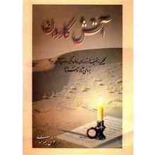 کتاب آتش کاروان اثر انوش جهانشاهي
