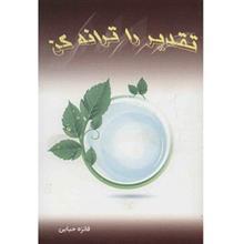 کتاب تقدير را ترانه کن اثر فائزه حبابي