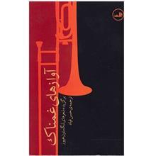 کتاب آوازهاي غمناک اثر لنگستون هيوز