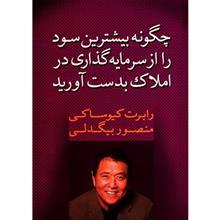 کتاب چگونه بيشترين سود را از سرمايه گذاري در املاک بدست آوريد اثر رابرت کيوساکي