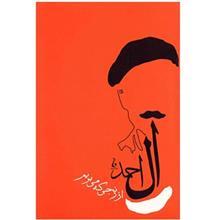 کتاب از رنجي که مي بريم اثر جلال آل احمد