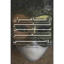 کتاب از شاعران عصر سيمين شعر روسي