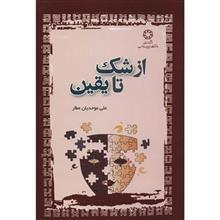 کتاب از شک تا يقين اثر علي موحديان عطار