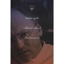 کتاب از سکوت به سکوت اثر هانري مشونيک