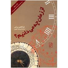 کتاب از زمان چه مي دانيم؟ اثر فرانکلين برنلي