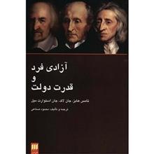 آزادي فرد و قدرت دولت اثر محمود صناعي